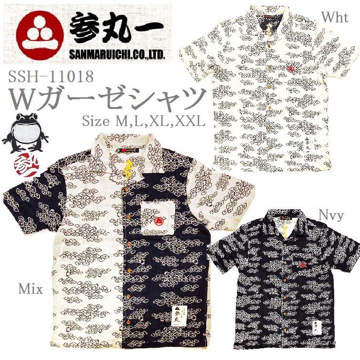 和柄 シャツ アロハシャツ ハワイアンシャツ ハロウィンセール 参丸一 サンマルイチ ラス1 ネイビー M 爆買い新作 サイズのみ 雲福蛙 カエル 福蛙刺繍 粋で可愛い 半袖 120cm SSH-11018 肌触り良いシャツ XXL 胸囲 ギフト 3L L 送料無料 Wガーゼシャツ 対応 全商品オープニング価格 大きいサイズ XL