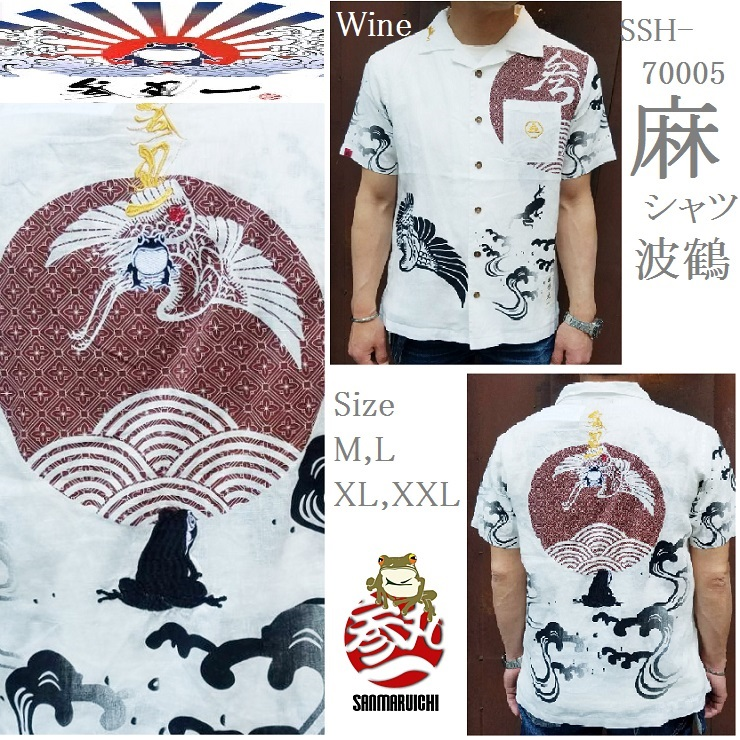 《参丸一》 サンマルイチ 波鶴蛙(カエル) 粋で可愛い 和柄 半袖シャツ 麻100% 日本のアロハシャツ 蛙刺繍【SSH-70005】肌触り良いシャツ「M-XXL」スーパークールビズ*送料無料 ギフト♪