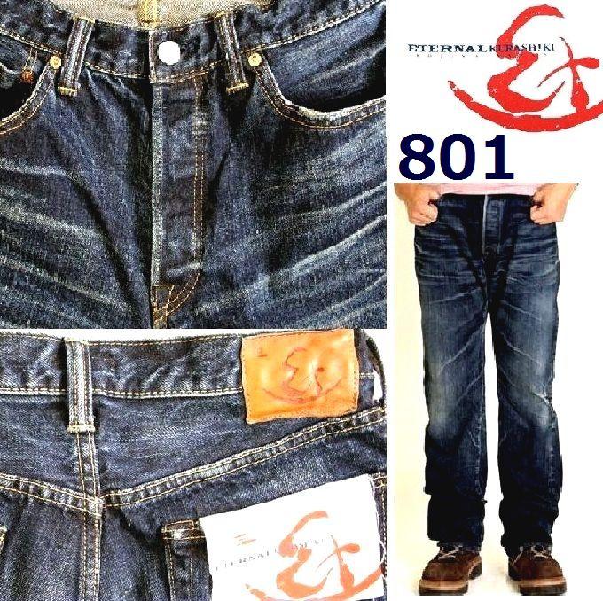 エターナル ジーンズ 801 Eternal Jeans エターナル 14.5 oz Selvedge Denim Hand Shaving Aging Jeans Made in Japan「28-36inch」 ETERNAL 801 手加工フィニッシュ 完成度高レベル セルベッチデニム*丈直し,送料無料