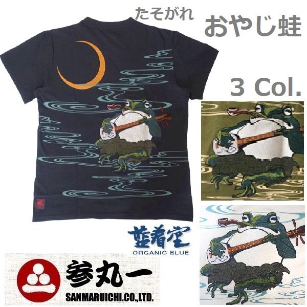 和柄tシャツ 参丸一サンマルイチ カエル 参丸一 サンマルイチ 親父蛙 水流にたそがれ 水流に影蛙 かわいい和柄 現金特価 半袖Tシャツ L XXL M XL White ST-89007 サイズ送料無料 ギフト Black Khaki タイムセール