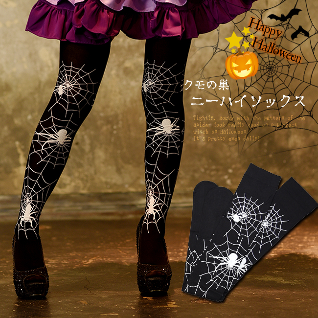 de041206a910f Perfect for Halloween! witch spider nest pattern knee high socks knee high  socks over knee ...