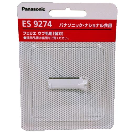 送料無料 定形郵便になります パナソニック 替刃 ES9274 2020新作 フェリエ ウブ毛用刃 交換用 日本正規代理店品 F-200 刃ブロック