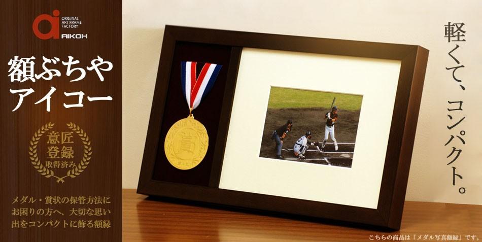 がくぶち屋アイコー:メダル・賞状・写真を一緒に飾るコンパクトな額縁をご提供しています