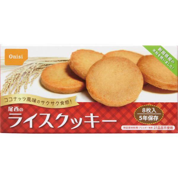 【送料込】尾西のライスクッキー(48箱) 44-R【※地震 台風 災害 グッズ 防災 食品 非常食 避難セット】