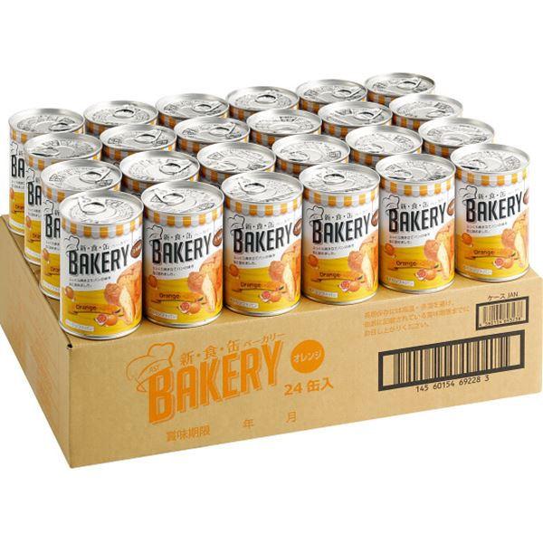 アスト 新食缶ベーカリー(24缶) オレンジ 321292【※地震 台風 災害 グッズ 防災 食品 非常食 避難セット】