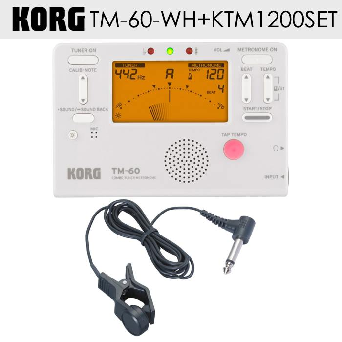 メール便 送料無料 代引不可 汎用コンタクトマイク付 KORG コルグ TM-60-WH KTM1200 新作続 本物 コンタクトマイクセット メトロノーム smtb-TK チューナー + KC