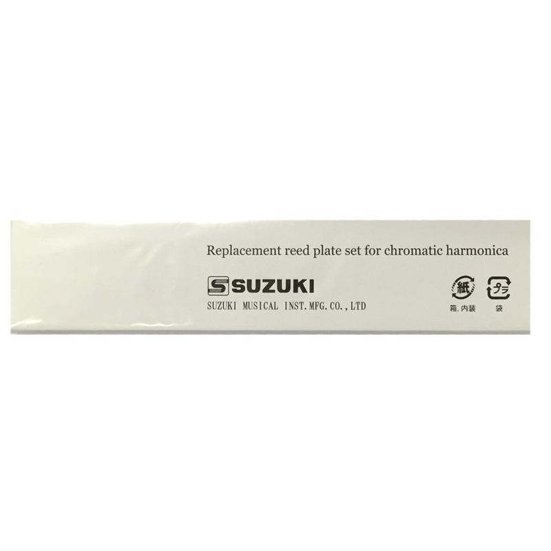 【送料込】鈴木楽器 SUZUKI RP-S64 交換用リードプレート S-64C用【smtb-TK】