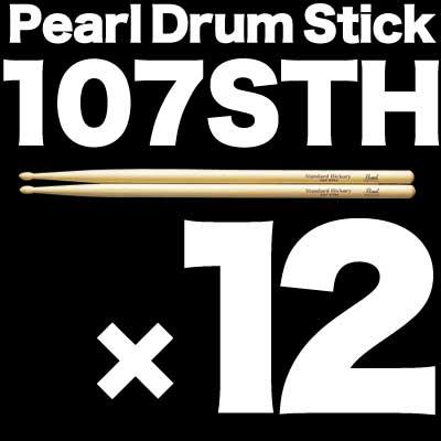【送料込】【スティック12ペア】パール Pearl Drum Stick 107STH×12ペア スタンダードヒッコリー【smtb-TK】