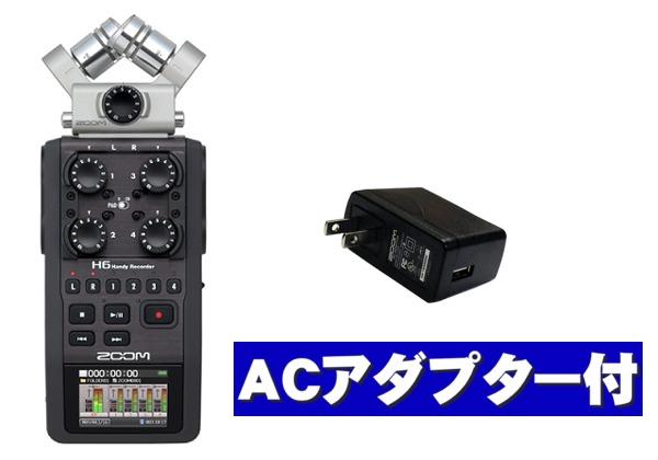 【送料込】【ACアダプター/AD-17A付】ZOOM/ズーム H6 多目的プロフェッショナル・ハンディレコーダー【smtb-TK】