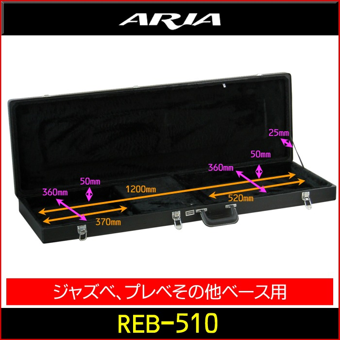 【送料込】ARIA/アリア REB-510 プレベ、ジャズベ用角型ハードケース【smtb-TK】