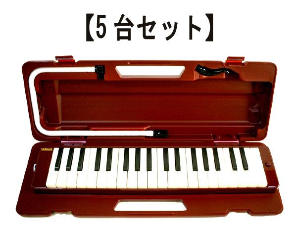 【送料込】【5台セット】YAMAHA/ヤマハ ピアニカ P-37D【smtb-TK】