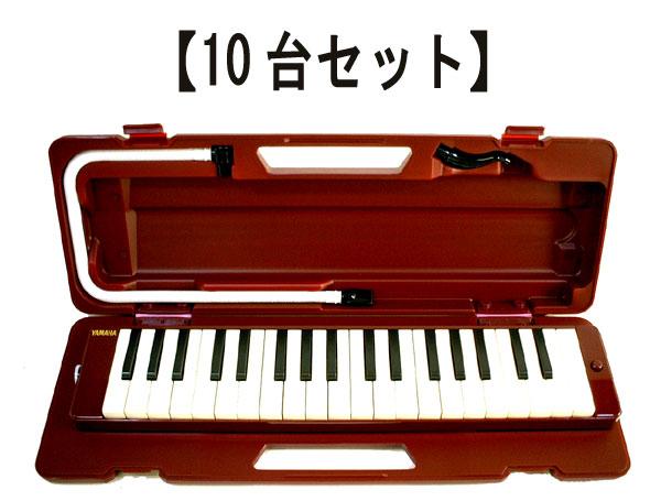 【送料込】【10台セット】YAMAHA/ヤマハ ピアニカ P-37D【smtb-TK】
