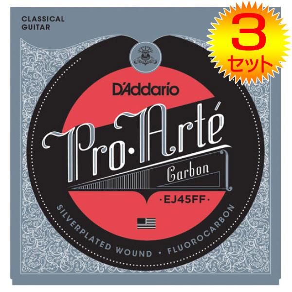 【メール便・送料無料・代引不可】【3セット】D'Addario/ダダリオ EJ45FF Pro-Arte フロロカーボン + Dynacore NORMAL TENSION【smtb-TK】