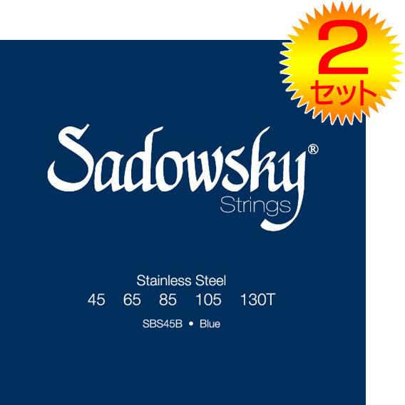 【メール便・送料無料・代引不可】【2セット】Sadowsky/サドウスキー SBS45B Blue [45-130] ステンレス 5弦ベース弦【smtb-TK】
