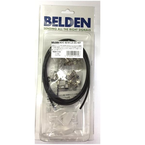 BELDEN/ bell den BDC 8218 LS DC KIT own work DC cable kit Sor daleth plug (L plug, S plug for each five)