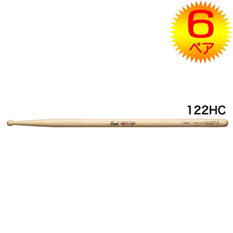 【送料込】【6ペア】Pearl/パール 122HC ヒッコリー ドラムスティック クリアラッカーフィニッシュ [14x389]【smtb-TK】