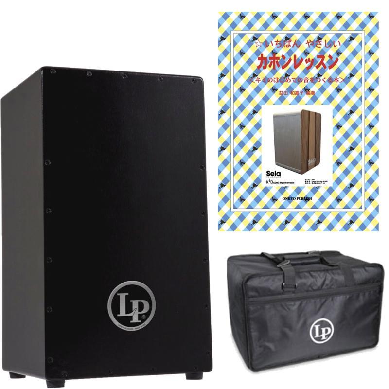 【送料込】【教則本+純正バッグ付】LP LP1428NY Black Box Cajon Made in USA カホン【smtb-TK】