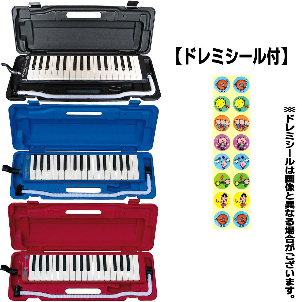【送料込】【3台】【ドレミシール付】HOHNER/ホーナー Student 32 鍵盤ハーモニカ Melodica【smtb-TK】