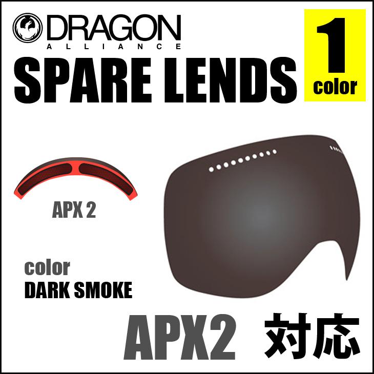 DRAGON ドラゴン ゴーグル APX2 DARK SMOKE スペアレンズ LENS 交換レンズ 替えレンズ APX スノーゴーグル