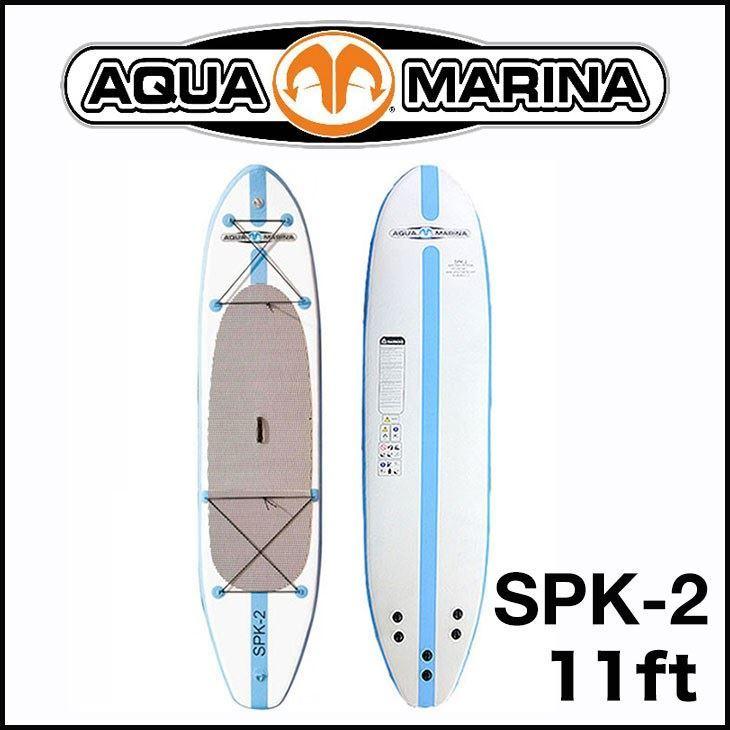 INFLATABLE SUP AQUA MARINA 11' SKP-2 サップ パドルボード スタンドアップパドル サーフィン 【メーカー取り寄せ商品】