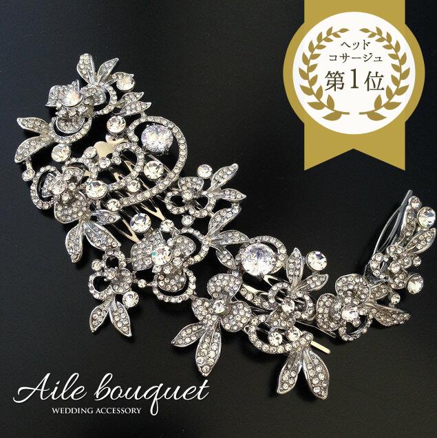 人気商品 ヘッドドレス ビジューコーム ボタニカル ヘッドピース ヘアアクセサリー 結婚式 ウェディング ブライダル 和装 髪飾り