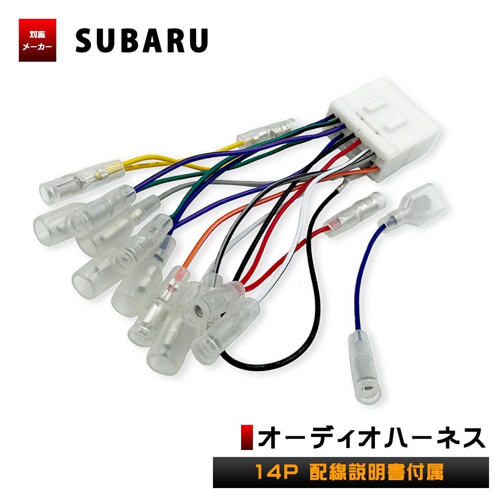 Manual SUBARU with the audio system harness Subaru 14P radio conversion on