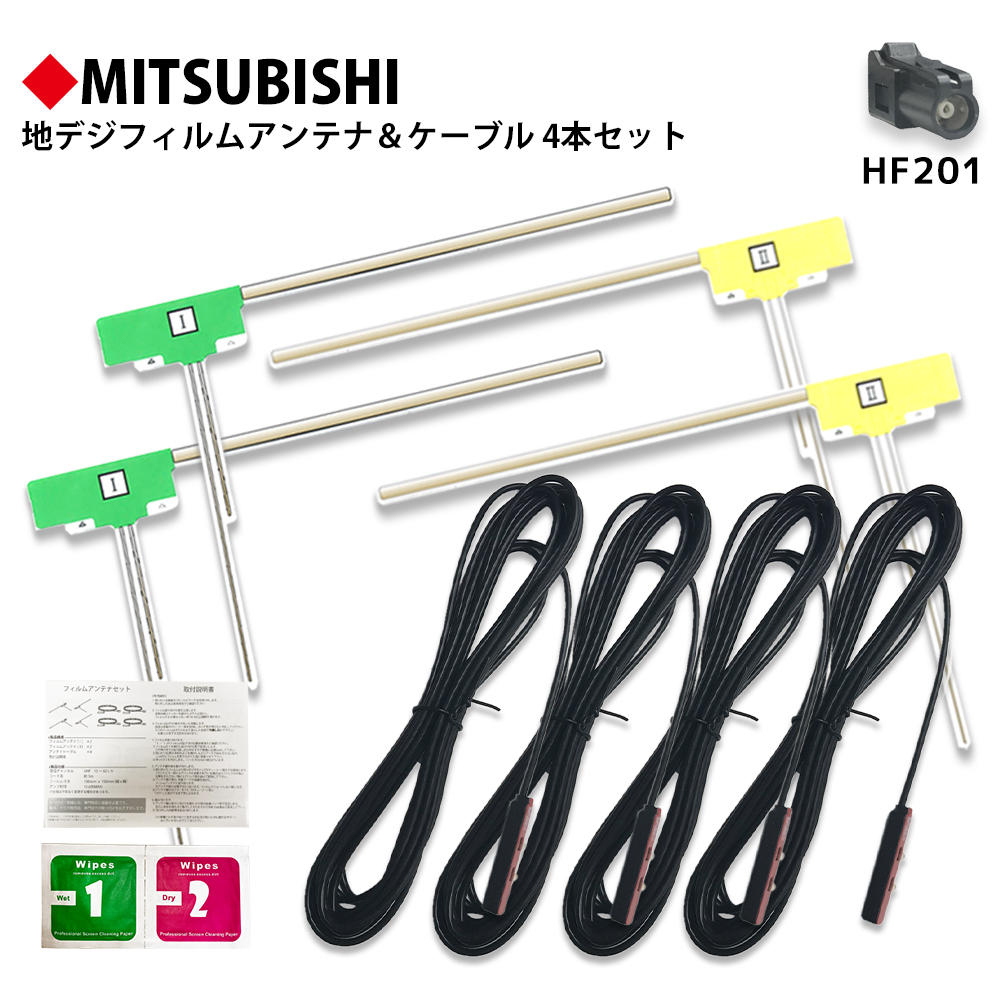 Cleaner manual antenna cord full Segou antenna connection navigator for  Mitsubishi 2,015 years with model NR-MZ077 terrestrial digital film antenna  &