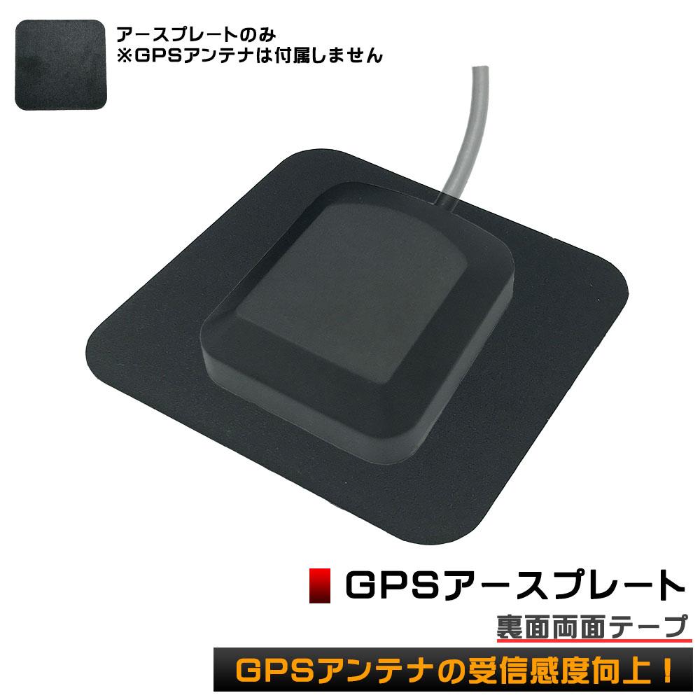 トヨタ/ダイハツ/ND3A-W53A ディーラーオプションナビ GPSアンテナの感度を向上させるアンテナプレートです ダッシュボードの形に合わせて変形可能 メール便 送料無料 GPSアンテナプレート トヨタ ダイハツ ND3A-W53A ディーラーオプションナビ GPSアンテナ の感度が向上! GPS アンテナ 用プレート ダッシュボードの形に合わせて変形可能 裏面両面テープ加工