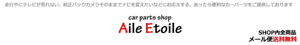 Aile Etoile:カーパーツを高品質格安でご提供