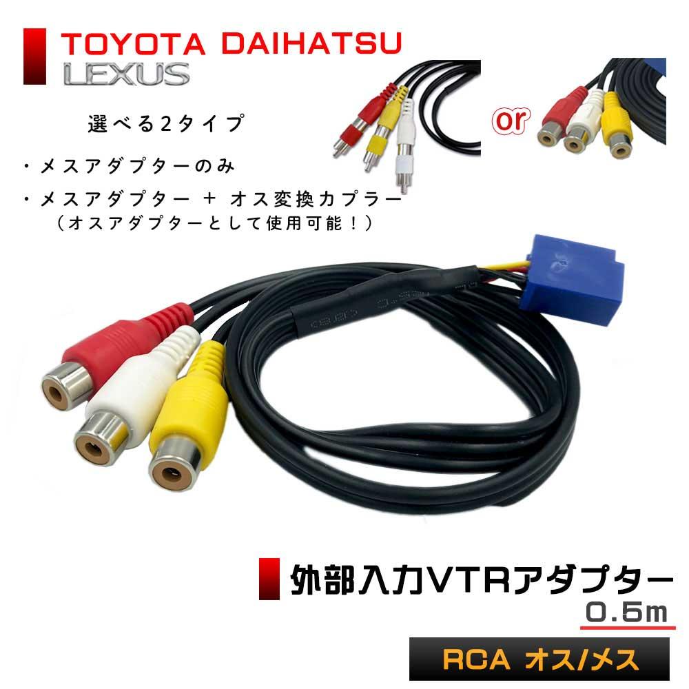 外部入力 VTRアダプター トヨタ/ディーラーオプションナビ NHXT-W56D,NHDP-W56S,NHDN-W56G 「映像・音声」の入力を可能にする配線キット メール便 送料無料 外部入力 VTRアダプター 50cm トヨタ ディーラーオプションナビ NHXT-W56D RCA オス メス 地デジ DVD ビデオ ゲーム 接続