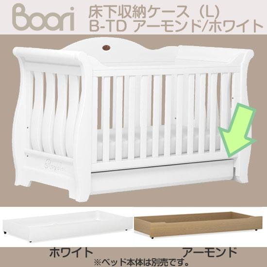 BOORI ブーリ 床下収納ケース(L) B-TD アーモンド / ホワイト ベッドオプション【ラッキーシール対応】