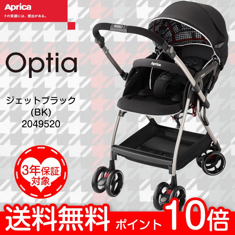 アップリカ オプティアAC ジェットブラック(BK)2049520 / Aprica OptiaAC ベビーカー ハイシート サスペンション ベビー用品 新生児~3歳頃まで オプテア オート4輪【ラッキーシール対応】