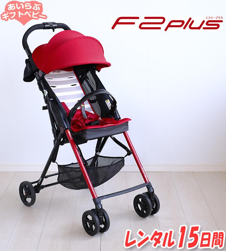 新生児から使えるフルリクライニングハイシートバギー F2plus の最新モデル レンタル15日まで コンビ ファクトリーアウトレット AF レンタル ベビーカー A型 お買い上げOK エフツープラス 休み