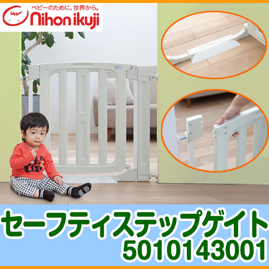 日本育児 セーフティステップゲイト 5010143001 / セーフティステップゲート サークル ベビーフェンス 【取り付け幅77~92cm】 ペットも安心 拡張フレーム1本付【ラッキーシール対応】