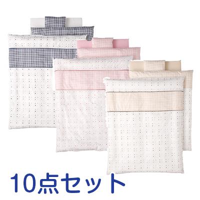 フジキ 【国産】 ベビーポルカ布団10点セット