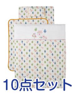 【国産】フジキ Wガーゼプリント 洗える布団10点セット フォレストフレンズオフホワイト