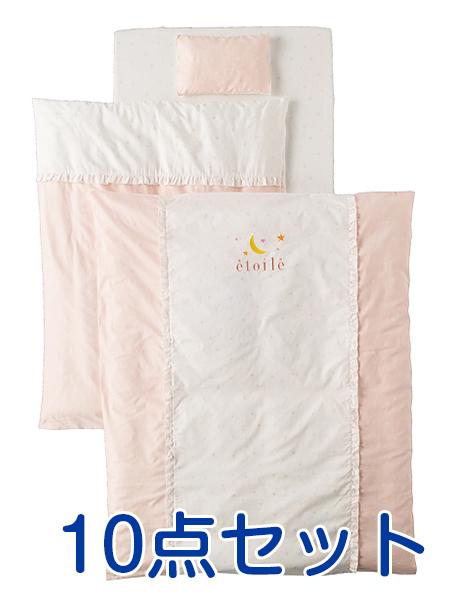 フジキ エトワール 布団10点セット ピンク 】