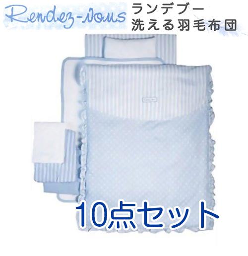 【日本製】ランデブー 洗える羽毛布団10点セット 411230 / ベビー布団 ホワイトダック【ラッキーシール対応】