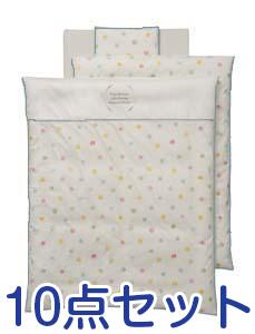 【ママ割会員さらにポイント5倍】竹元産興 CANDY HOUSE スイートドロップ洗える 組布団10点セット
