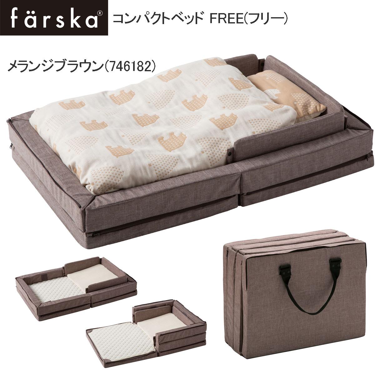 【送料無料】グランドール ファルスカ コンパクトベッド Free メランジブラウン(746182)/ farska ベッド 赤ちゃん コンパクトベッドフリー 収納