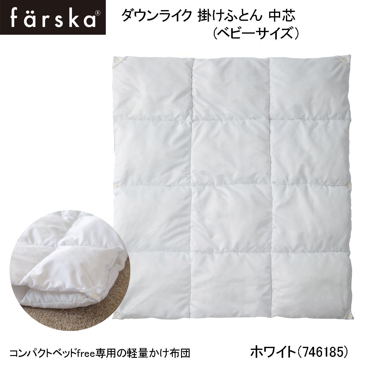 グランドール ファルスカ ダウンライク 掛けふとん 中芯(ベビーサイズ) ホワイト(746185)/ farska 軽量 暖かい 洗濯可能 静電気防止加工