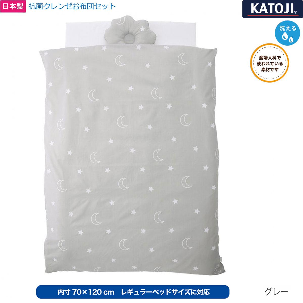 【送料無料】【日本製】カトージ 抗菌クレンゼ 布団6点セット グレー(05931)/【内寸70×120cm】レギュラーベッドに対応