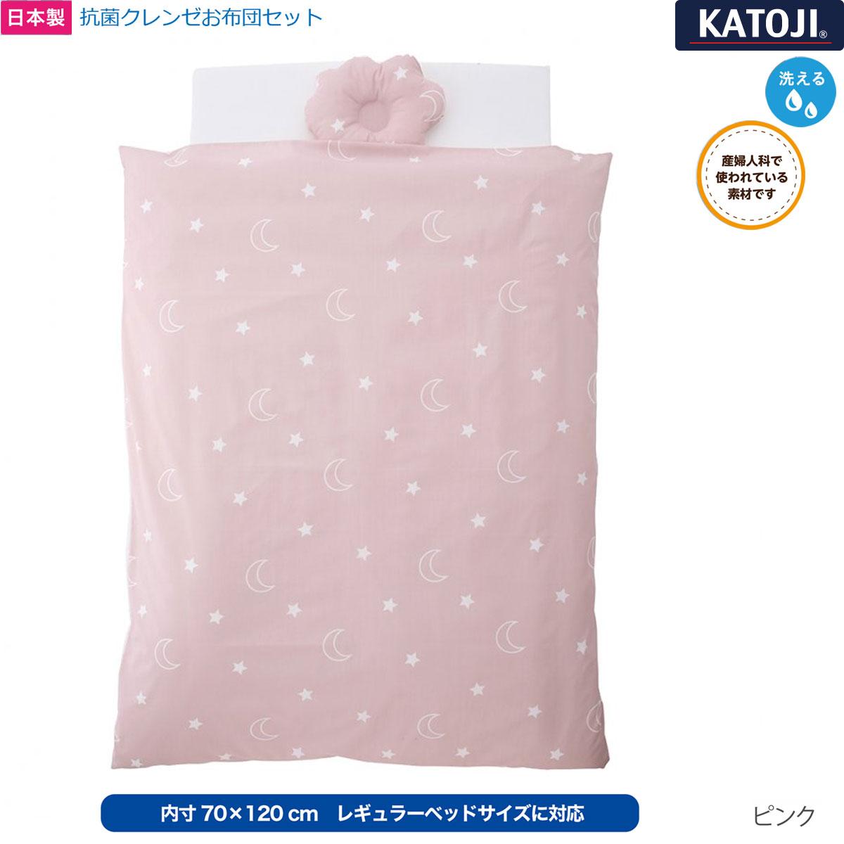 【送料無料】【日本製】カトージ 抗菌クレンゼ 布団6点セット ピンク(05934)/【内寸70×120cm】レギュラーベッドに対応