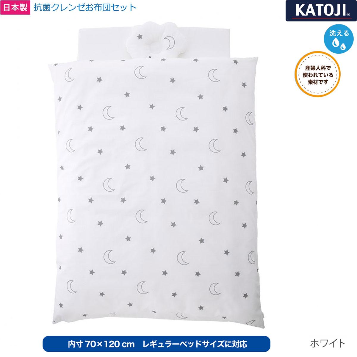 【送料無料】【日本製】カトージ 抗菌クレンゼ 布団6点セット ホワイト(05930)/【内寸70×120cm】レギュラーベッドに対応