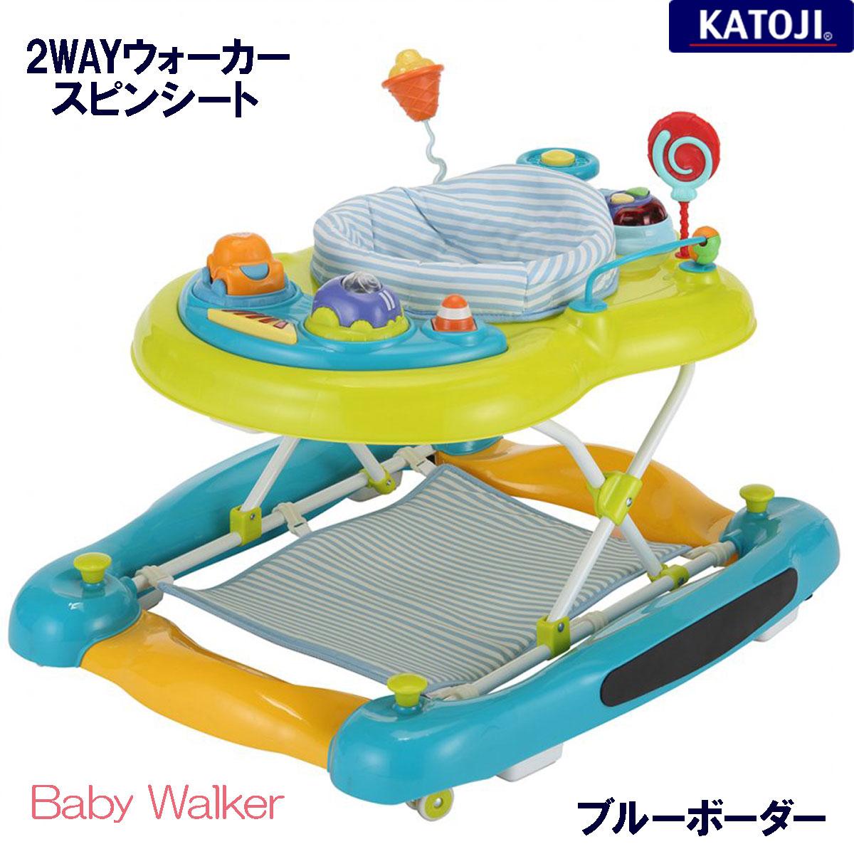 カトージ 2WAYウォーカー スピンシート ブルーボーダー(28900) トイテーブル付き /KATOJI/2way ベビーウォーカー ロッキング機能 歩行器 歩行機