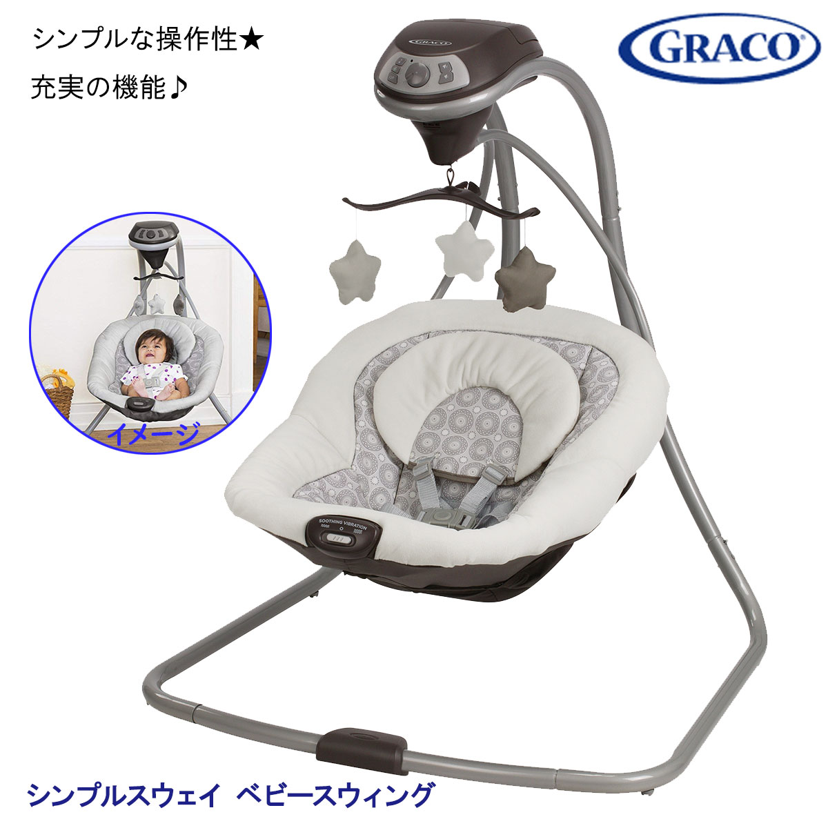 グレコ シンプルスウェイ ベビースウィング アビントン(GR) 1927133 / GRACO コンパクト設計 おもちゃ付き バイブレーション機能 コンセント使用可
