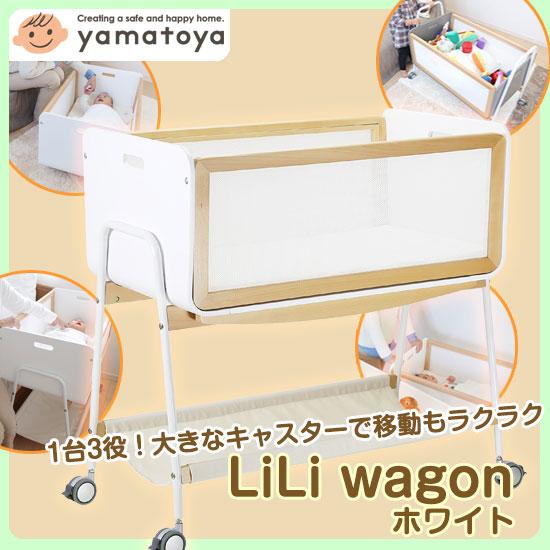 【ママ割会員さらにポイント5倍】大和屋 LiLi wagon リリワゴン ホワイト大きな専用キャスターでカンタン移動 1台3役 簡易ベッド ゆりかご トイワゴン / コット キャリー サークル