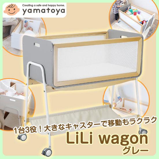大和屋 LiLi wagon リリワゴン グレー大きな専用キャスターでカンタン移動 1台3役 簡易ベッド ゆりかご トイワゴン / コット キャリー サークル【ラッキーシール対応】