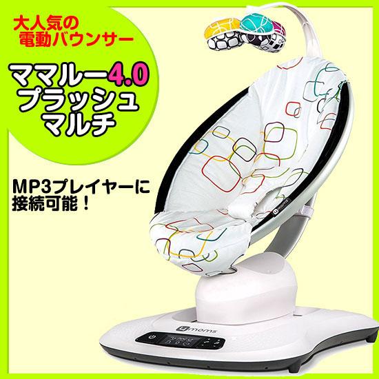 フォーマムズ ママルー4.0プラッシュ マルチ / バウンサー 電動バウンサー 4moms mamaroo4.0 mamaRoo4.0 大人気の電動バウンサー スマホで遠隔操作 MP3プレイヤーに接続可能【ラッキーシール対応】