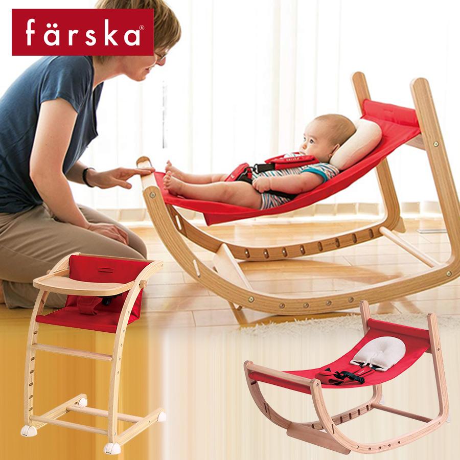 ファルスカ スクロールチェアプラス ナチュラル×レッド 746102 / ロッキングチェア ベビーチェア キッズチェア ダイニングチェア 赤ちゃんから大人まで 木製